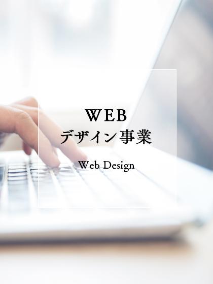Webデザイン事業